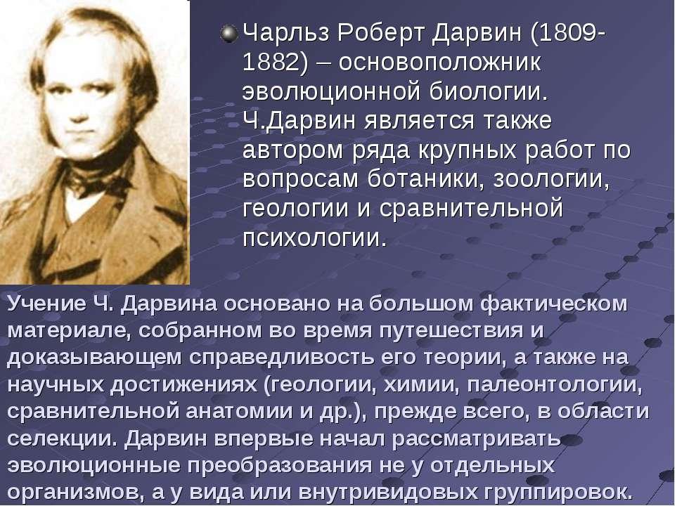 Чарльз Роберт Дарвин (1809-1882) – основоположник эволюционной биологии. Ч.Да...