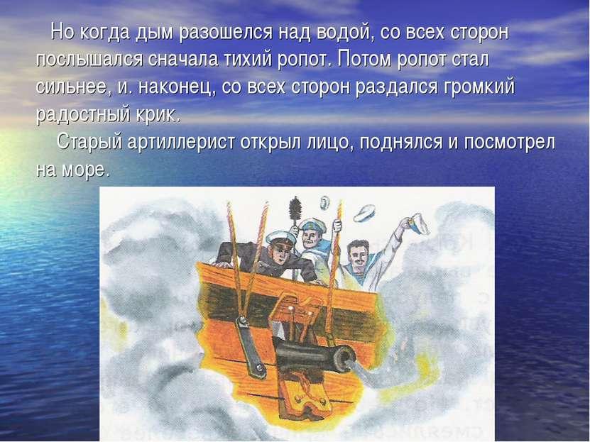 Но когда дым разошелся над водой, со всех сторон послышался сначала тихий роп...