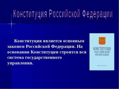Конституция является основным законом Российской Федерации. На основании Конс...