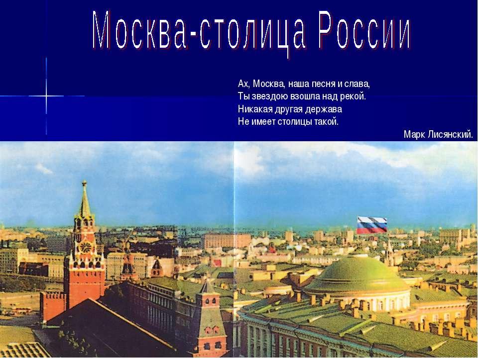 Ах, Москва, наша песня и слава, Ты звездою взошла над рекой. Никакая другая д...