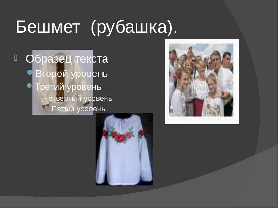 Бешмет (рубашка).
