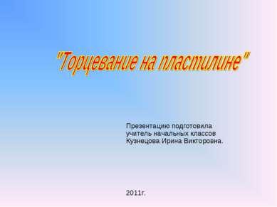 Презентацию подготовила учитель начальных классов Кузнецова Ирина Викторовна....