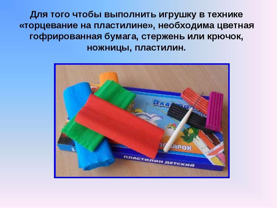 Для того чтобы выполнить игрушку в технике «торцевание на пластилине», необхо...