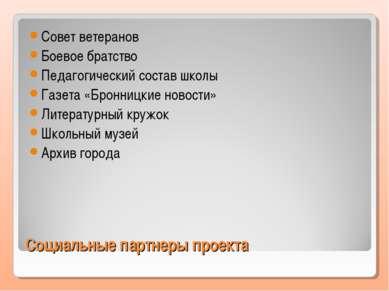 Социальные партнеры проекта Совет ветеранов Боевое братство Педагогический со...