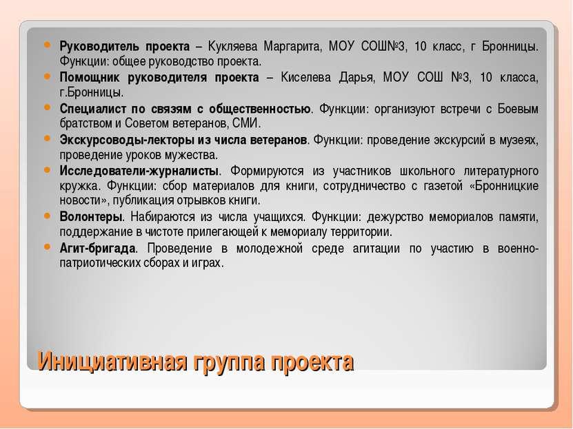 Инициативная группа проекта Руководитель проекта – Кукляева Маргарита, МОУ СО...