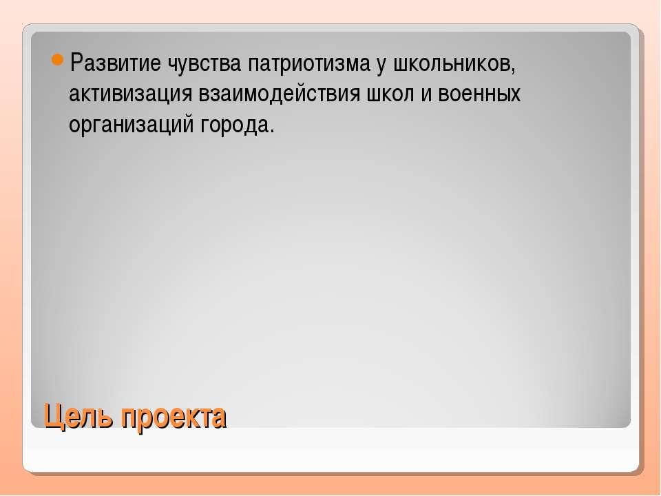 Цель проекта Развитие чувства патриотизма у школьников, активизация взаимодей...