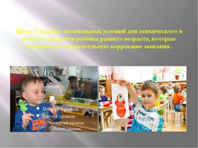 Цель: Создание оптимальных условий для психического и речевого развития ребён...