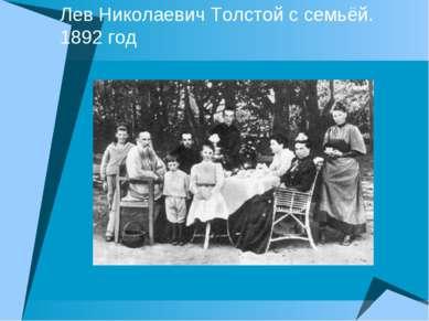 Лев Николаевич Толстой с семьёй. 1892 год