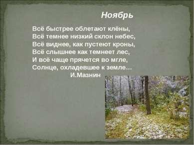 Ноябрь Всё быстрее облетают клёны, Всё темнее низкий склон небес, Всё виднее,...