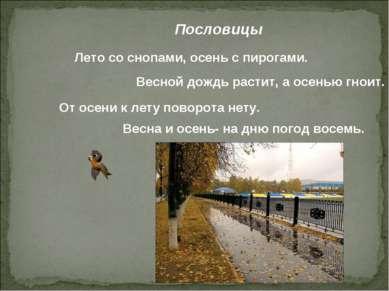 Пословицы Лето со снопами, осень с пирогами. Весной дождь растит, а осенью гн...