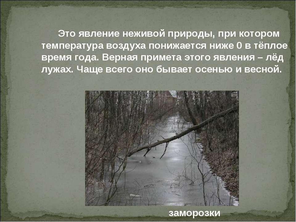 Это явление неживой природы, при котором температура воздуха понижается ниже ...