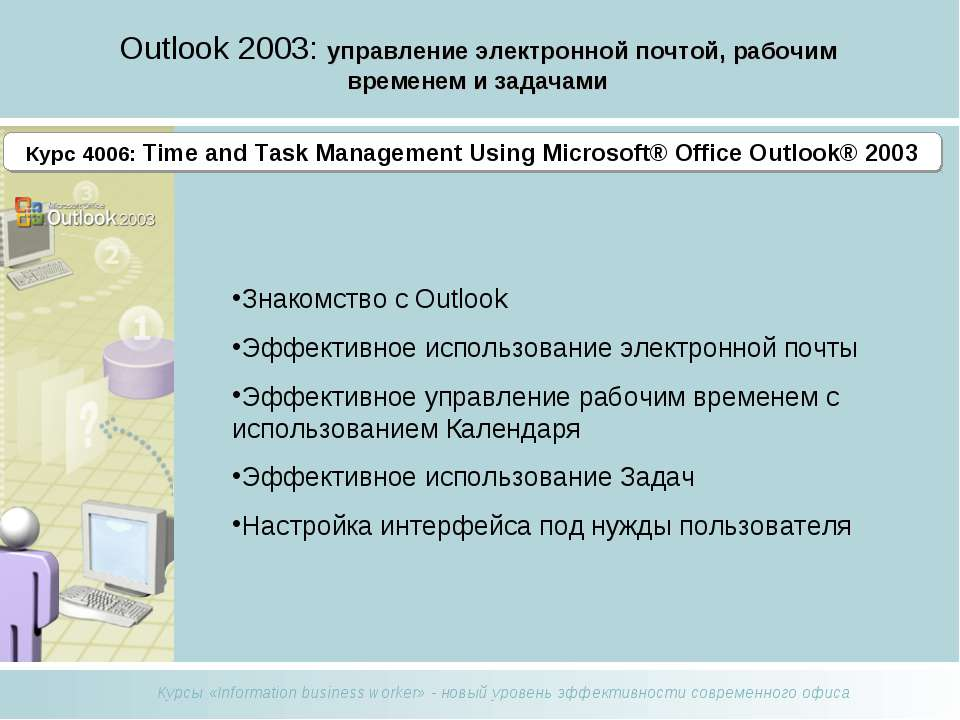 Outlook 2003: управление электронной почтой, рабочим временем и задачами Знак...