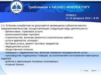 Требования к БИЗНЕС-ИНКУБАТОРУ ПРИКАЗ от 16 февраля 2010 г. N 59 2.4. В бизн...