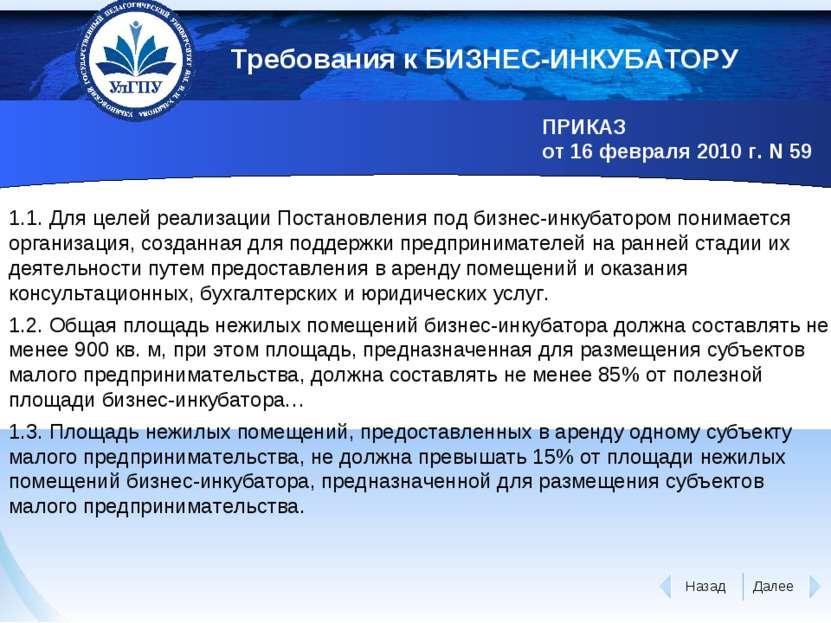 Требования к БИЗНЕС-ИНКУБАТОРУ ПРИКАЗ от 16 февраля 2010 г. N 59 1.1. Для це...