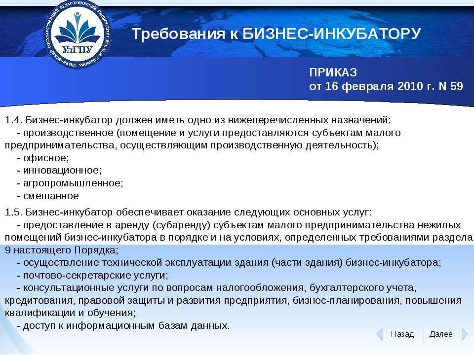 Требования к БИЗНЕС-ИНКУБАТОРУ ПРИКАЗ от 16 февраля 2010 г. N 59 1.4. Бизнес...
