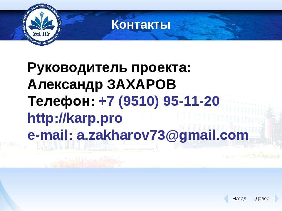 Контакты Руководитель проекта: Александр ЗАХАРОВ Телефон: +7 (9510) 95-11-20 ...