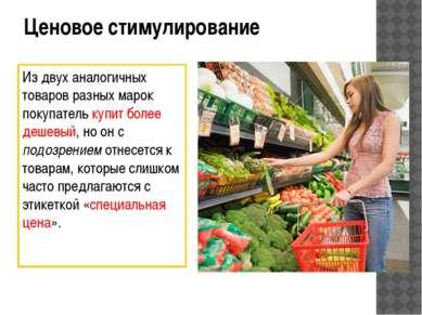 Ценовое стимулирование Из двух аналогичных товаров разных марок покупатель ку...