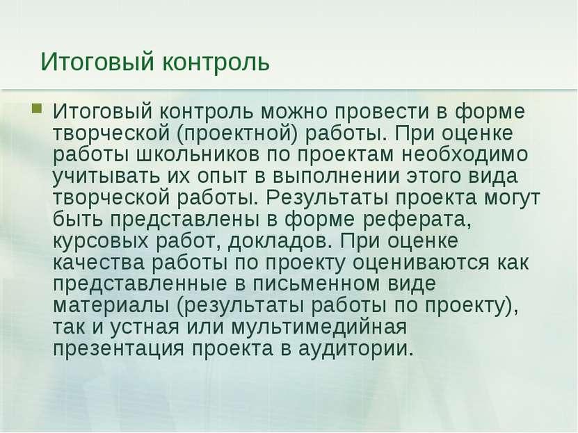 Итоговый контроль Итоговый контроль можно провести в форме творческой (проект...
