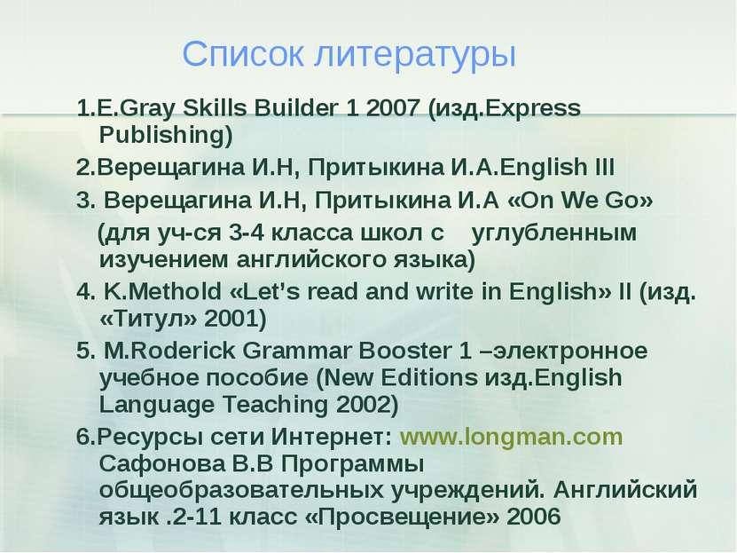 Список литературы 1.E.Gray Skills Builder 1 2007 (изд.Express Publishing) 2.В...