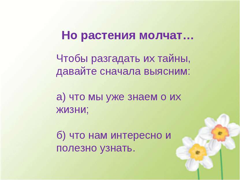Но растения молчат… Чтобы разгадать их тайны, давайте сначала выясним: а) что...