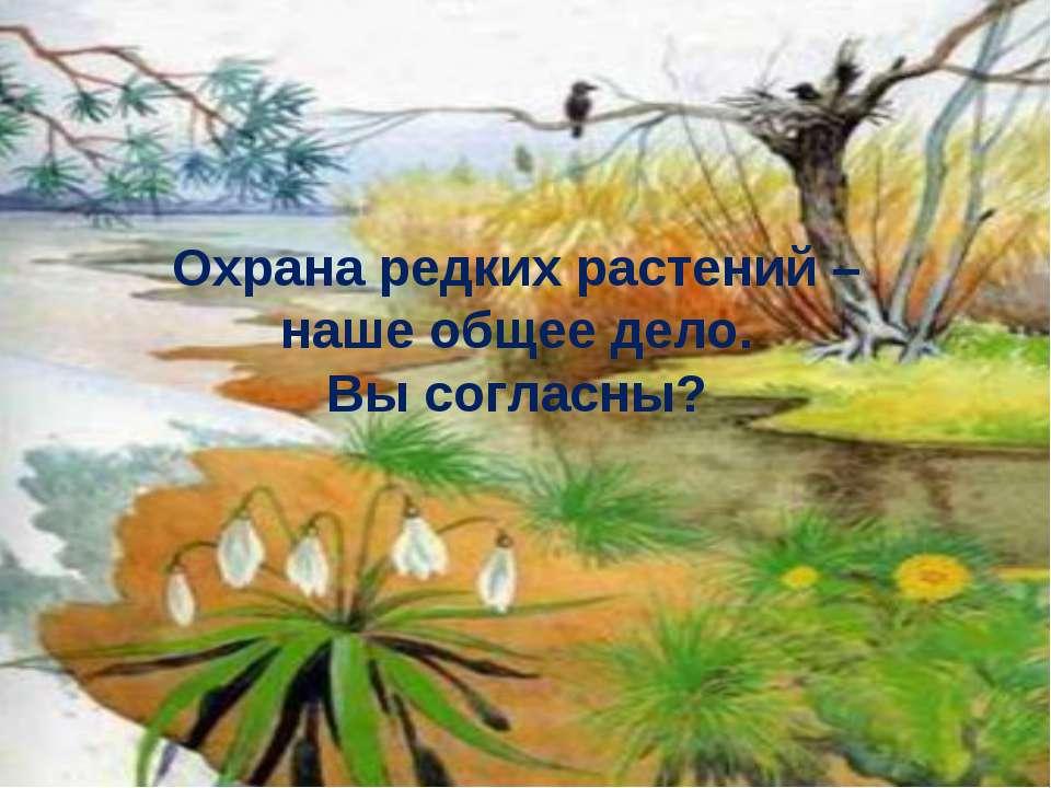 Охрана редких растений – наше общее дело. Вы согласны?
