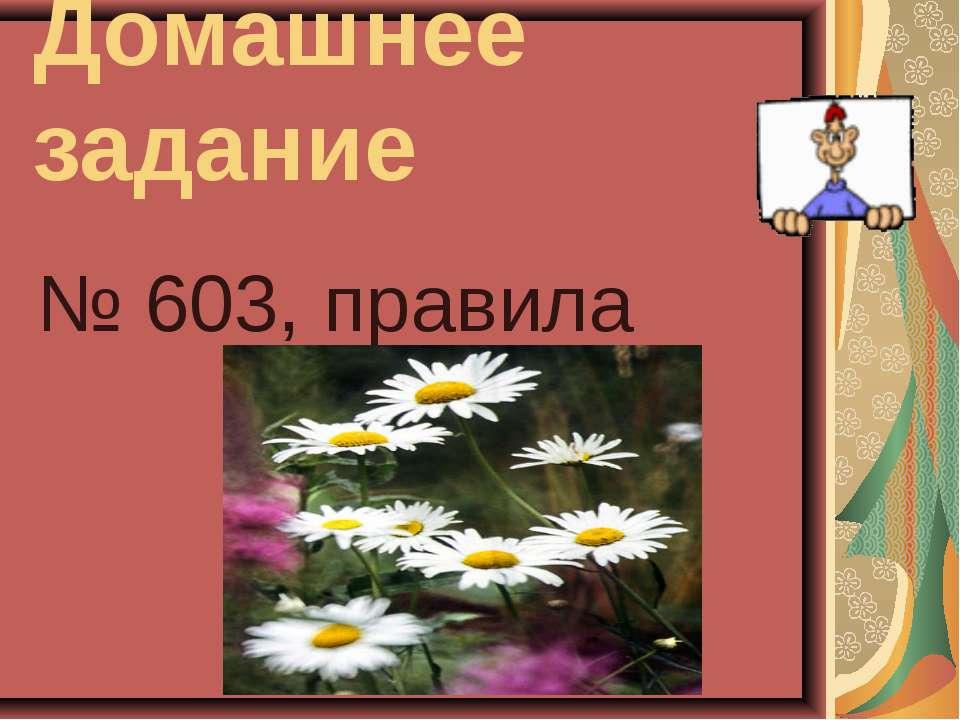 Домашнее задание № 603, правила