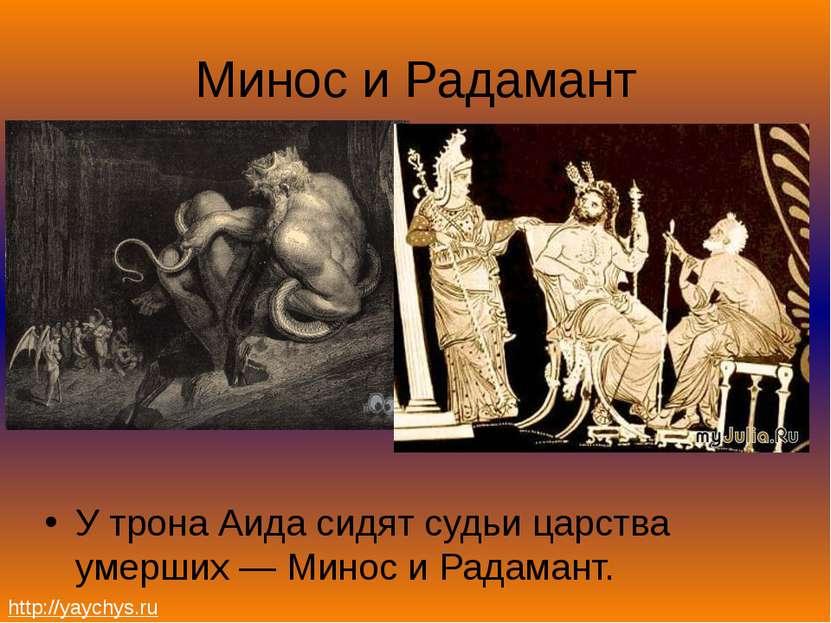 Минос и Радамант У трона Аида сидят судьи царства умерших — Минос и Радамант....