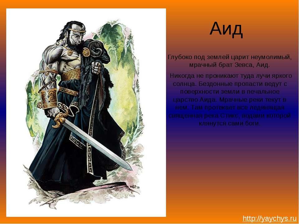 Аид Глубоко под землей царит неумолимый, мрачный брат Зевса, Аид. Никогда не ...