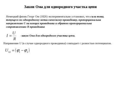 Закон Ома для однородного участка цепи Немецкий физик Георг Ом (1826) экспери...