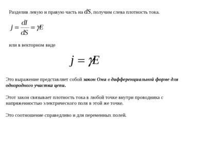 Разделив левую и правую часть на dS, получим слева плотность тока. или в вект...