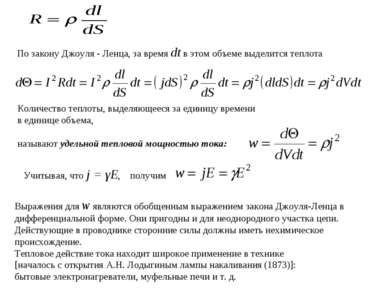 По закону Джоуля - Ленца, за время dt в этом объеме выделится теплота Количес...