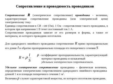 Сопротивление и проводимость проводников Сопротивление R (электрическое сопро...