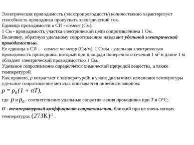 Электрическая проводимость (электропроводность) количественно характеризует с...