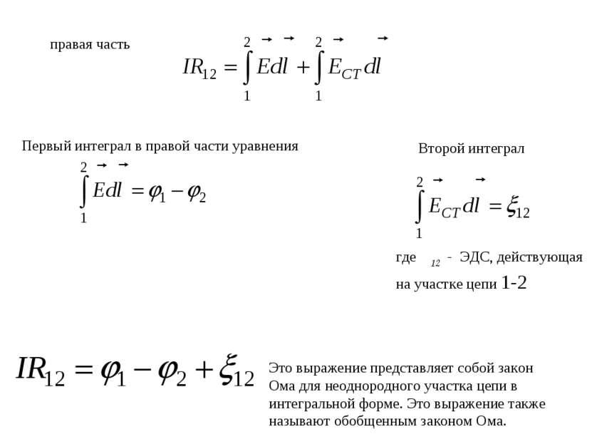правая часть Первый интеграл в правой части уравнения Второй интеграл где ξ12...