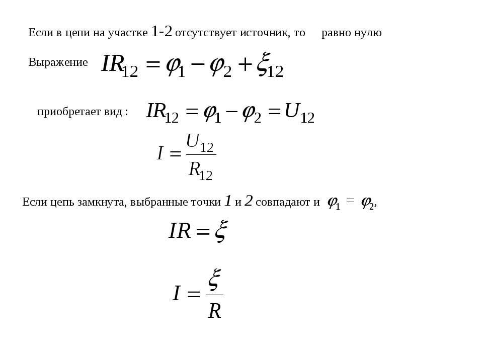 Если в цепи на участке 1-2 отсутствует источник, то ξ равно нулю Выражение пр...