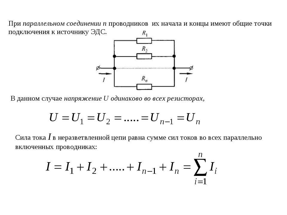 При параллельном соединении п проводников их начала и концы имеют общие точки...