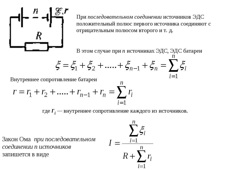 При последовательном соединении источников ЭДС положительный полюс первого ис...