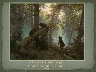 «Утро в сосновом бору» Иван Иванович Шишкин. 1889, ГТГ