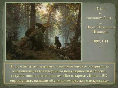 «Утро в сосновом бору» … Иван Иванович Шишкин ... 1889, ГТГ … По результатам ...
