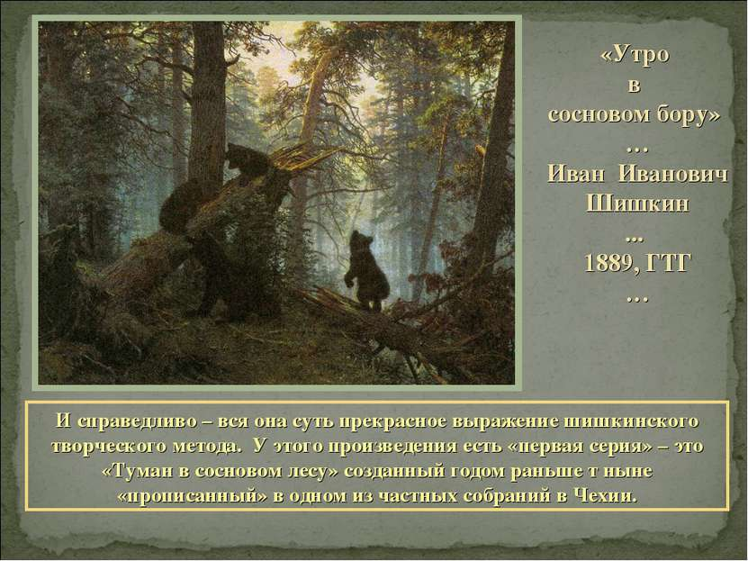 «Утро в сосновом бору» … Иван Иванович Шишкин ... 1889, ГТГ … И справедливо –...