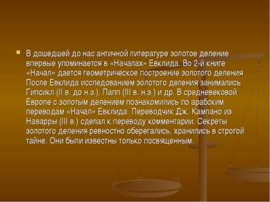 В дошедшей до нас античной литературе золотое деление впервые упоминается в «...