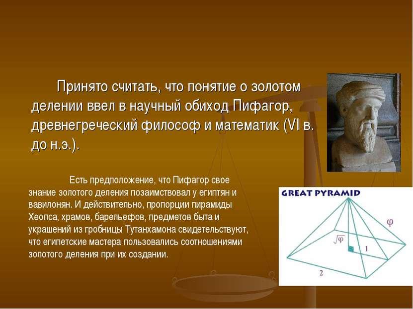 Принято считать, что понятие о золотом делении ввел в научный обиход Пифагор,...
