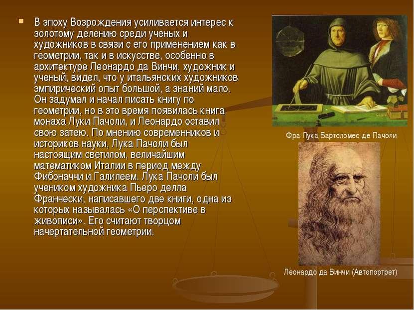 В эпоху Возрождения усиливается интерес к золотому делению среди ученых и худ...