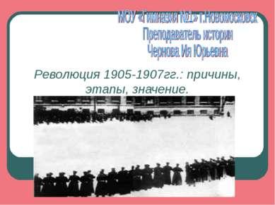 Революция 1905-1907гг.: причины, этапы, значение.