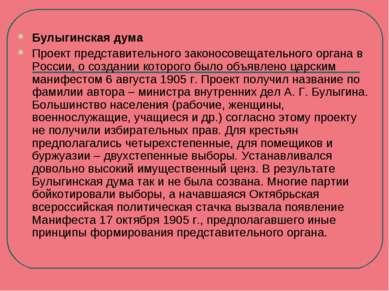 Булыгинская дума Проект представительного законосовещательного органа в Росси...