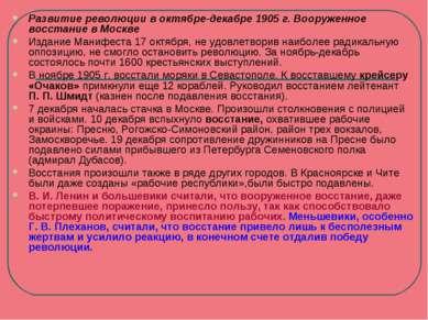 Развитие революции воктябре-декабре 1905г.Вооруженное восстание вМоскве И...