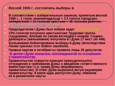 Весной 1906г.состоялись выборы вIГосударственную думу. Всоответствии си...