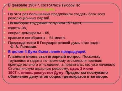 Вфеврале 1907г.состоялись выборы воIIГосударственную думу. Наэтот раз б...