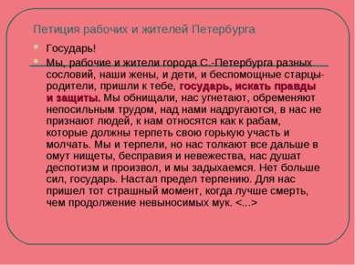 Петиция рабочих и жителей Петербурга Государь! Мы, рабочие и жители города С....