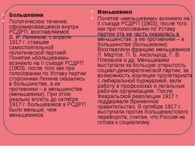 Большевики Политическое течение, сформировавшееся внутри РСДРП, возглавляемое...